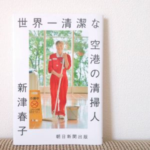 新津春子経歴